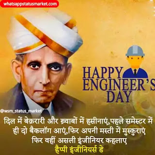 engineers day images download