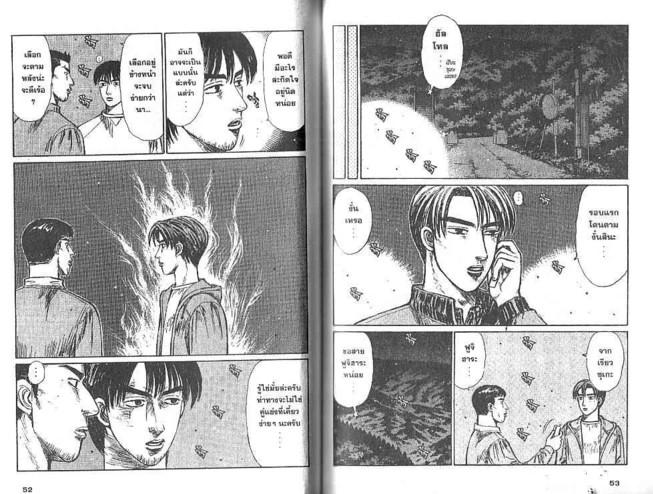 Initial D - หน้า 25