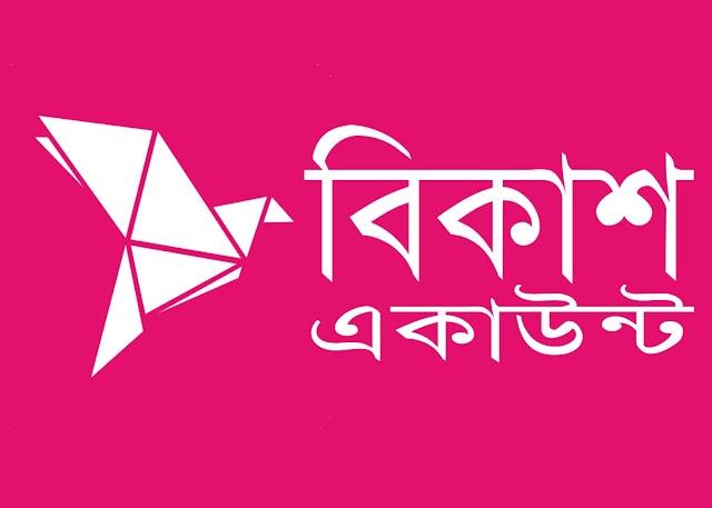 বিকাশ অ্যাপ দিয়ে কিভাবে বিকাশ একাউন্ট খুলতে হয় দেখুন | bKash New Account Registration With App