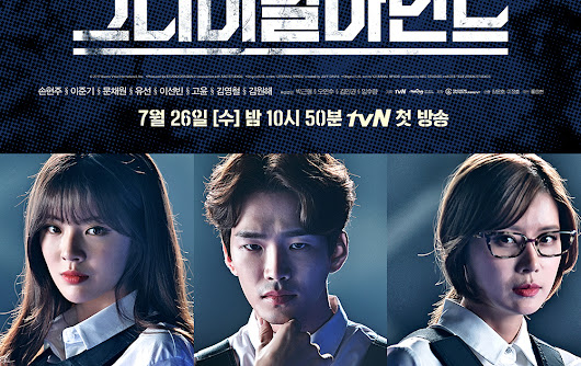 Criminal Minds Korean Drama