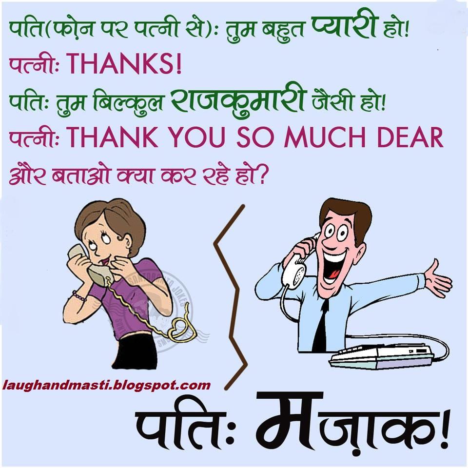 "Funny"" Shadi Se Pehle Hum Bhi Sher Hua Karte The"" Jokes"