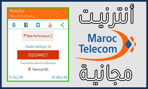 أنترنيت مجانية إتصالات المغرب | تطبيق AnonyTun