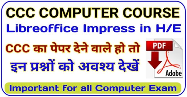 Libreoffice Impress MCQ Questions in Hindi | CCC Exam Questions and Answers in Hindi / English