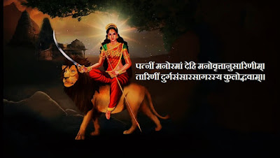 To get a good wife, chant this Durga Mantra: