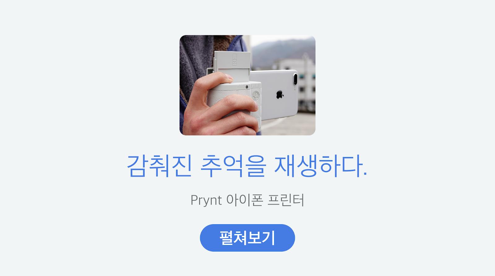 https://www.prynt.co/#/?_k=d0q2m9