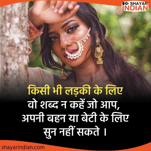 लड़की के उपर सुविचार । Hindi Shayari Status for Girls