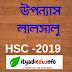 উপন্যাসঃ লালসালু HSC- 2019