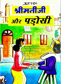 Shrimati-Ji-Aur-Padosi-Comics-in-Hindi-Free-Download