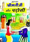 श्रीमती जी और पड़ोसी हिंदी कॉमिक | Shrimati Ji Aur Padosi Comics in Hindi Free Download