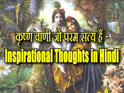 कृष्ण वाणी - Inspirational Thoughts in Hindi