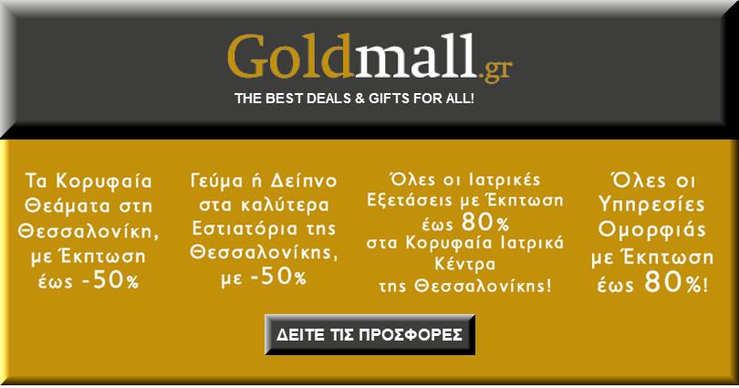 Goldmall - Προσφορές
