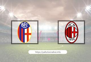 مشاهدة مباراة ميلان و بولونيا 21-9-2020 بث مباشر في الدوري الايطالي