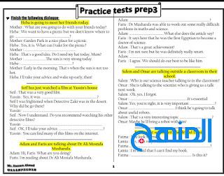 مراجعة ليلة الأمتحان اللغة الأنجليزية الصف الثالث الأعدادي الترم الأول المنهج بلس