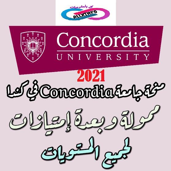 منحة كونكورديا الرئاسية في كندا للطلاب الجامعيين