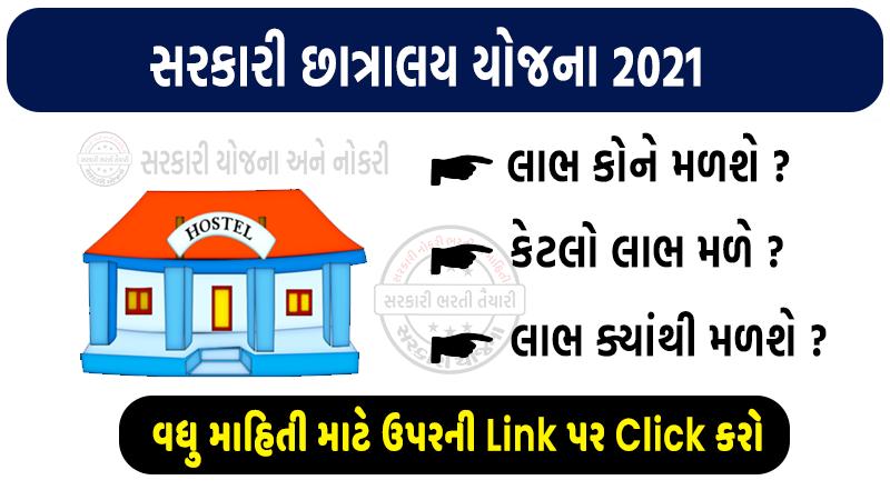 સરકારી છાત્રાલય યોજના 2021