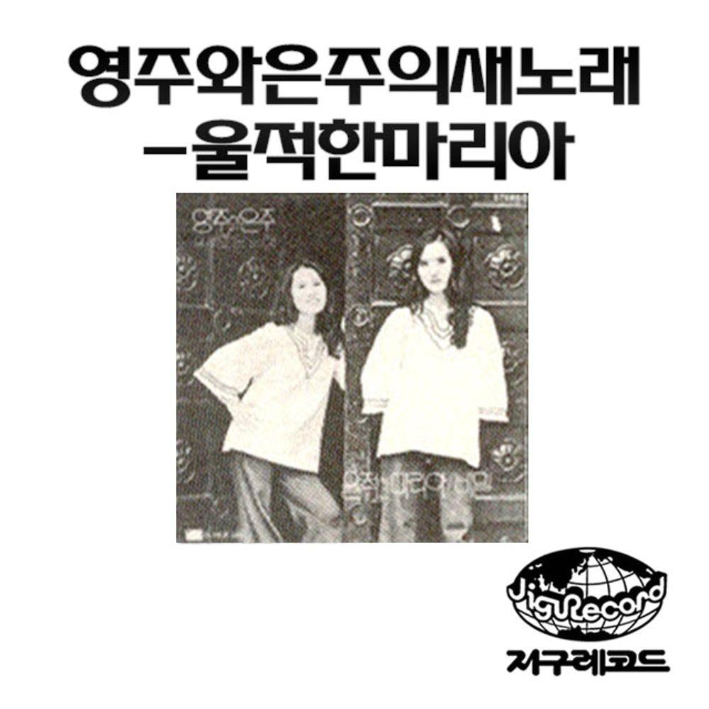 Various Artists  – 영주와은주의새노래