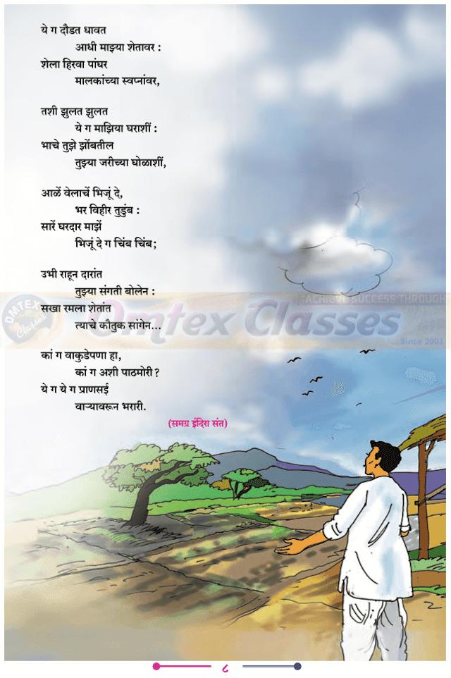 Chapter 1 - प्राणसई Balbharati solutions for Marathi - Yuvakbharati 11th Standard Maharashtra State Board