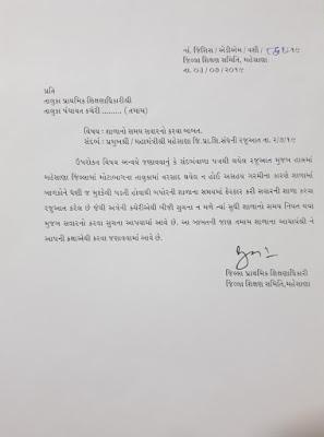 Shala no samay savar no karva babate paripatra mehasana -3/07/2019