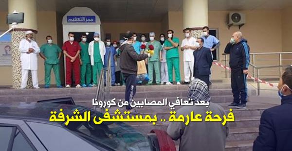 بالفيديو .. فرحة عارمة بمستشفى الشرفة بعد تعافي المصابين من فيروس كورونا
