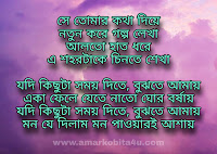 Jodi Kichuta Somoy Dite Lyrics
