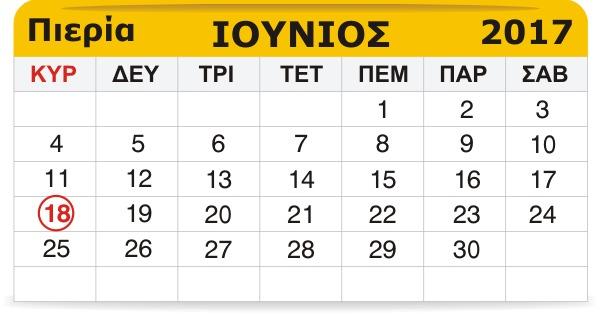 Γιορτάζουν σήμερα 18 Ιουνίου