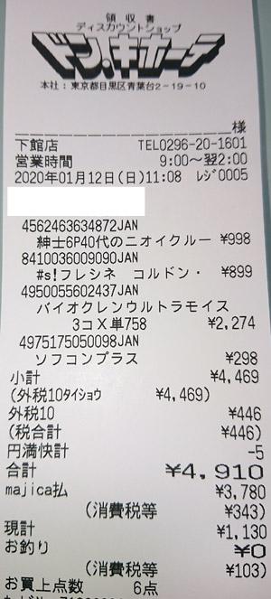 ドン・キホーテ 下館店 2020/1/12のレシート
