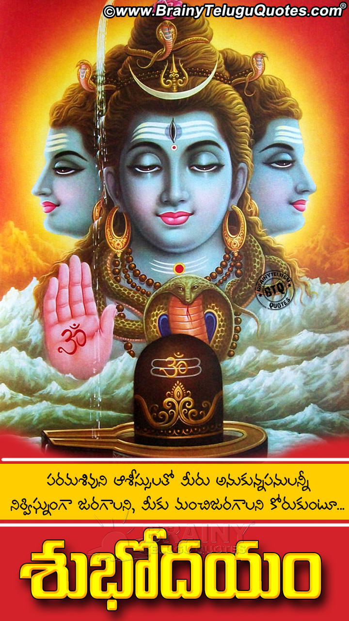 Good Morning Lord Shiva Images Telugu The Galleries Of Hd Wallpaper