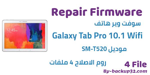 سوفت وير هاتف Galaxy Tab Pro 10.1 WiFi موديل SM-T520 روم الاصلاح 4 ملفات تحميل مباشر