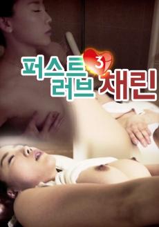 First Love Chaerin Episode 3