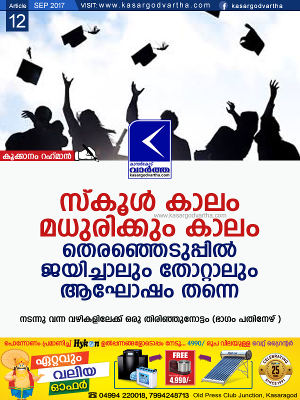 Article, Kookanam-Rahman, School, College, Election, Vote, Autograph, Story of my foot steps part-17.