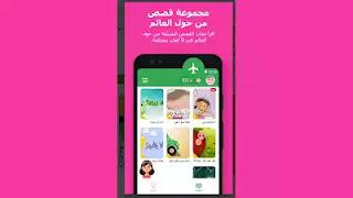 ضیاء .. رفیقة الأطفال الجدیدة من جوجل لتعلم القراءة باللغة العربیة