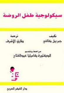 سيكولوجية الاطفال غير العاديين pdf