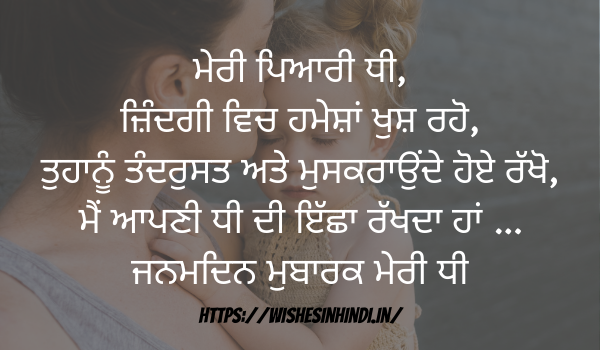 Happy Birthday Wishes In Punjabi For Daughter