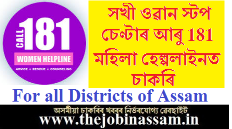 Sakhi One Stop Center and 181 Women Helpline Recruitment 2019