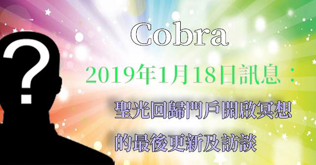 [揭密者][柯博拉Cobra] 2019年1月18日訊息:聖光回歸門戶開啟冥想的最後更新及訪談