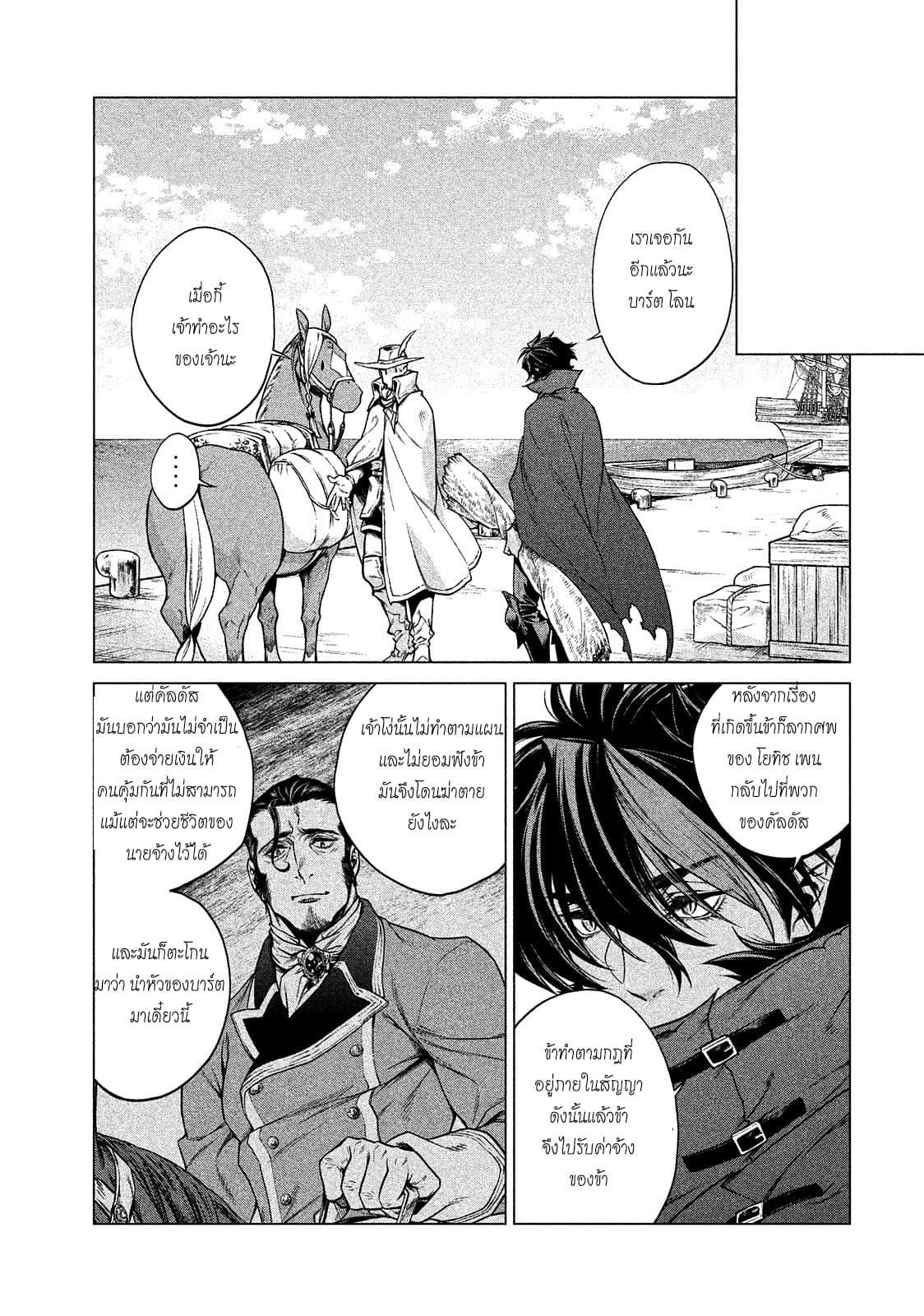 อ่านการ์ตูน Henkyou no Roukishi - Bard Loen ตอนที่ 6 หน้าที่ 6