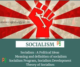 samajwad, socialism, rajnitik vichardhara