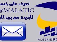 خدمة جديدة H@WALATIC من بريد الجزائر لارسال المال للمستلم بدون امتلاكه حساب CCP