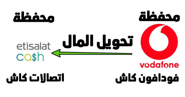 التحويل من فودافون كاش لاتصالات كاش مصر 2021
