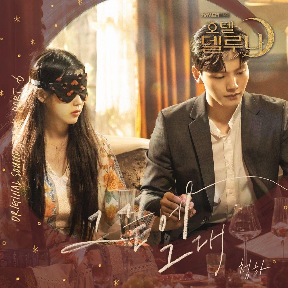 CHUNG HA – Hotel Del Luna OST Part.6