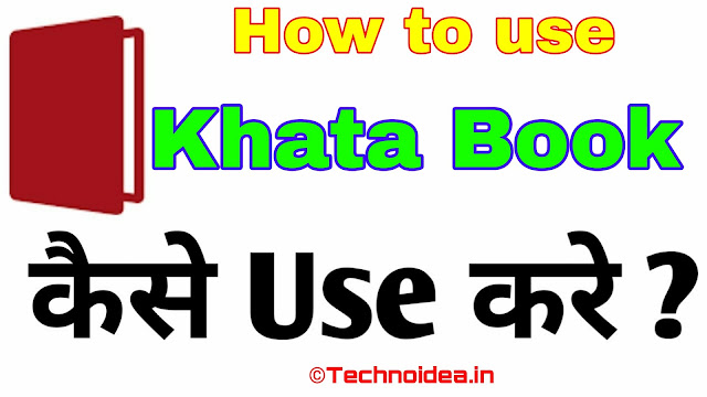how to use the khata book app
