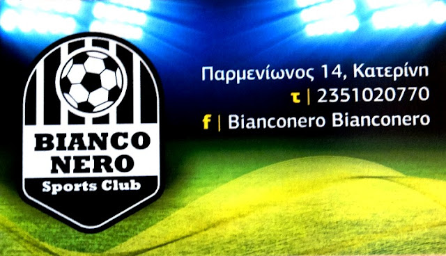 Bianconero! Το απόλυτο Sport Club της πόλης!!