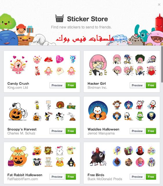 كيفية تنزيل وتحميل ملصقات فيس بوك ماسنجر (facebook messenger) جديدة مجانا للتعليقات متحركة ومضحكة وللحب