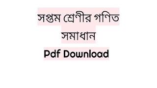 সপ্তম শ্রেণীর গণিত সমাধান Pdf Download