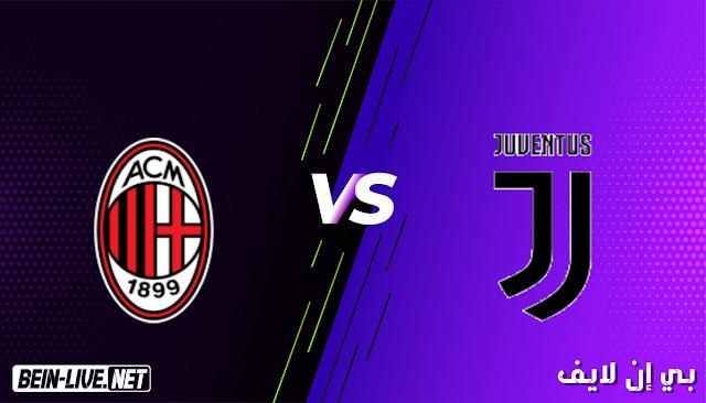 مشاهدة مباراة يوفنتوس وميلان بث مباشر اليوم بتاريخ 09-05-2021 في الدوري الايطالي