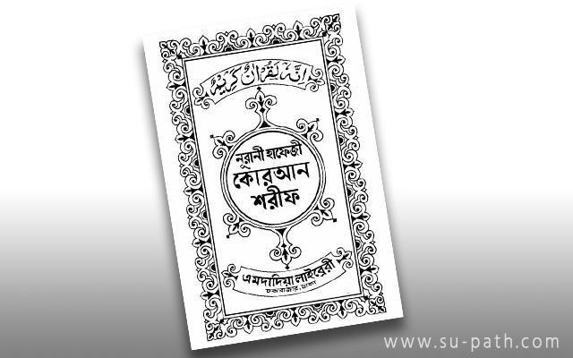 হাফেজী কোরআন শরীফ পিডিএফ ডাউনলোড - hafezi quran sharif 15 lines pdf download