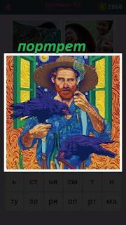 написан портрет мужчины с голубями на руках и трубкой во рту