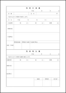 残業申請書 004
