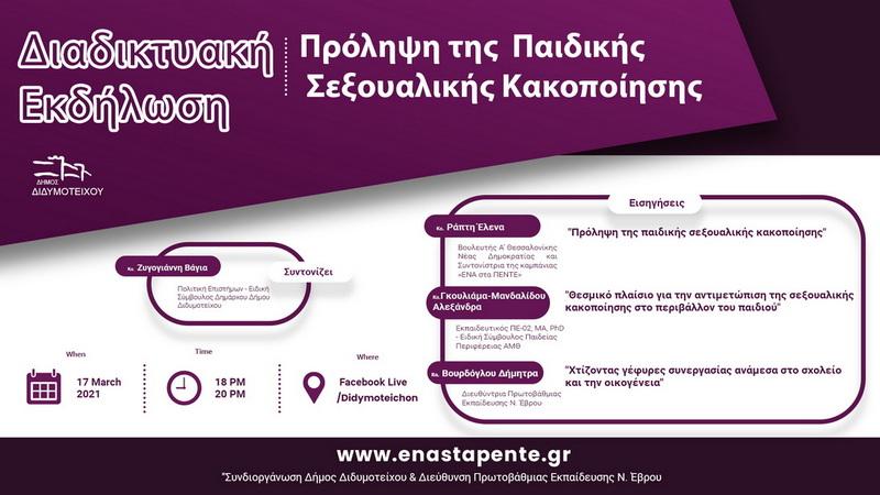 Δήμος Διδυμοτείχου: Διαδικτυακή εκδήλωση για την πρόληψη της παιδικής σεξουαλικής κακοποίησης