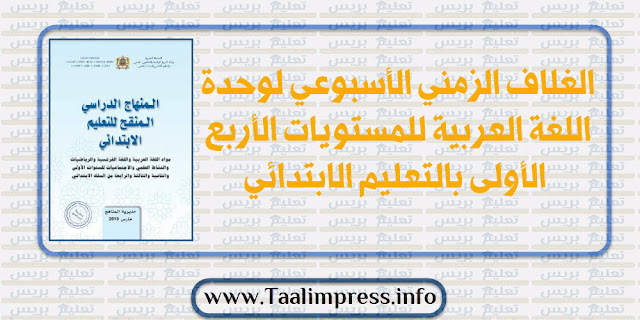 الغلاف الزمني الأسبوعي لوحدة اللغة العربية للمستويات الأربع الأولى بالتعليم الابتدائي